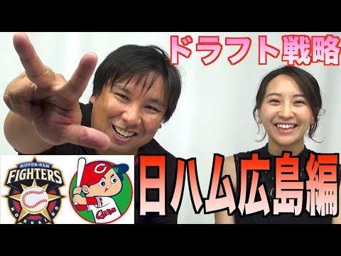 里崎チャンネルの広島ドラフト見解