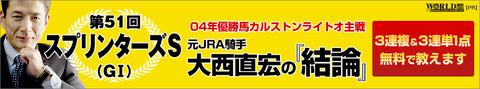 スプリンターズステークス2017予想(中山芝1200m)