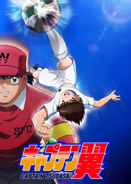 【15年半ぶり】「キャプテン翼」来年4月にTVアニメ化決定!原作の第1話から新たにアニメ化