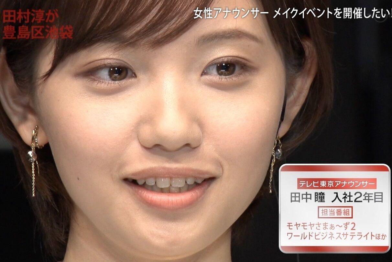 永久保存版級!田中瞳アナの顔見て発射したい人、こちらになります!【画像16枚】