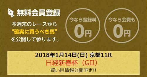 2018/01/14(日)の競馬予想