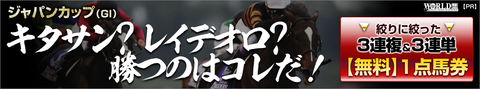 【ジャパンカップ2017】確定した出走馬の枠順と予想オッズ 1枠1番にはシュヴァルグランとヒュー・ボウマン騎手