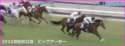 高松宮記念 前走●●だった馬は(0-1-0-41)