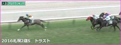 札幌2歳S 関西馬で●●は(0-0-0-27)
