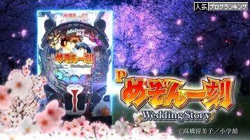 Pめぞん一刻~WeddingStory~「私の初打ち」【パチ私伝】