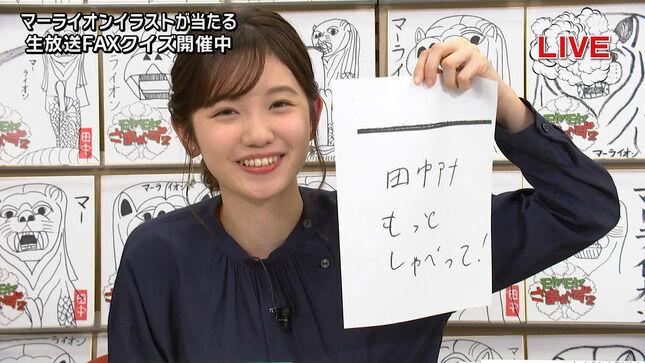 田中瞳アナ モヤモヤさまぁ~ず2【生放送】