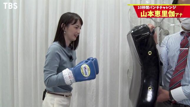 山本恵里伽アナ 10秒間パンチチャレンジ!
