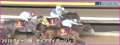 クイーン賞(2016年)地方競馬 交流重賞 過去10年データ分析!