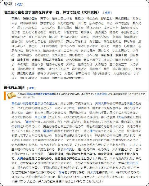 【千葉】「日本の心を歌う集い」の後援は好ましくないと一部市民の声が寄せられました