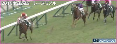 小倉2歳S 前走OP特別だった馬で●●(0-0-0-19)