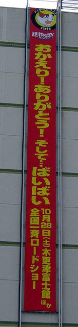 懸垂幕02