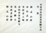 市民栄誉賞02