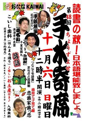 11手水チラシ・ポスター