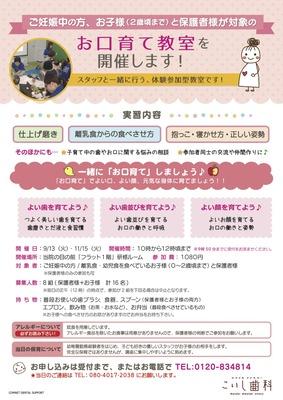 こいし歯科様_お口育て教室 (2)
