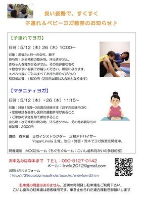 子連れベビーヨガ教室のお知らせ-3