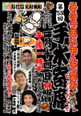 rakugo20180114