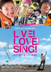 被災地について考える映画『LIVE!LOVE!SING!生きて愛して歌うこと』