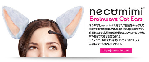 visual_necomimi