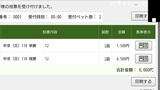 Screenshot_20181202-000214