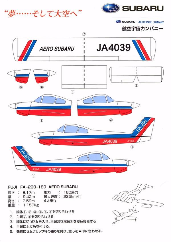 FA-200ペーパークラフト