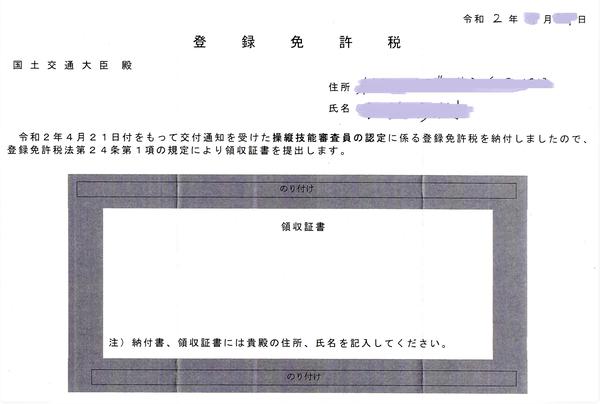 20200424 登録免許税_ページ_1