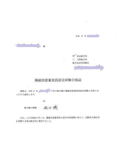 ☆操縦技能審査員認定試験合格証