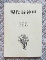 現代詩神戸