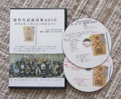 生活語DVD