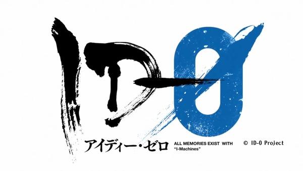 ID-0第1話_000201125