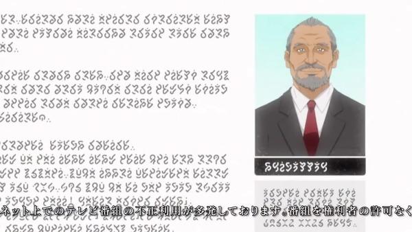 ID-0第2話_000244499