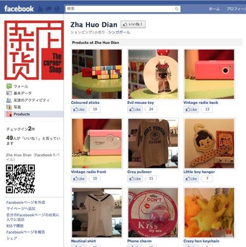 Zha Huo Dian