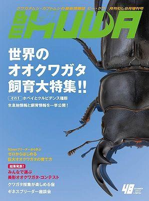BE-KUWA-48-hyousi