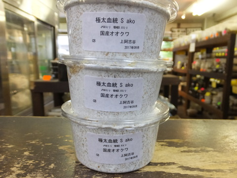 Sako 1400円