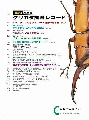 BE-KUWA-81-mokuji
