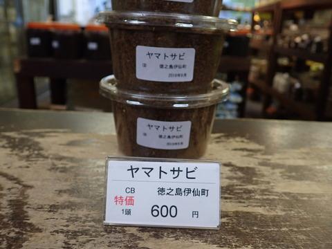 ヤマトサビ