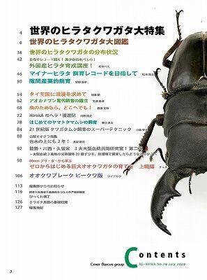 BE-KUWA-76-mokuji