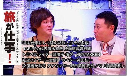 yakkenコラム寄稿ニュース旅が仕事!月3万円稼ぎながら旅するノウハウ イカロス出版