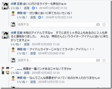旅イベント神田さん文面
