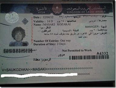 サウジアラビアビザ
