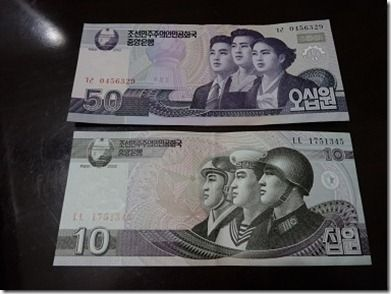 北朝鮮ウォン