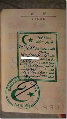 リビアスペシャルビザ