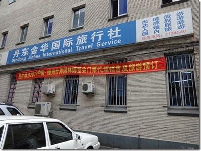 丹東金貨国際旅行社