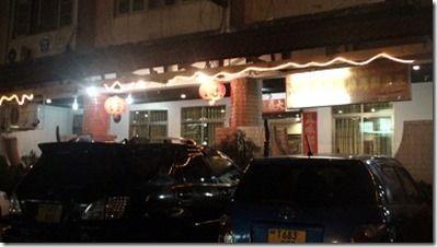ダルエスサラームの中華料理屋