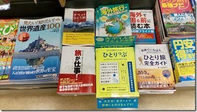 旅が仕事!月3万円稼ぎながら旅するためのノウハウイカロス出版