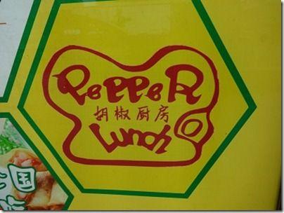 日本のペッパーランチ発見