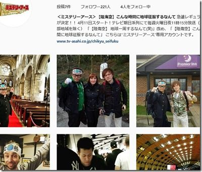ミステリーアース企画インスタグラムで写真公開中!MASAKI世界一周