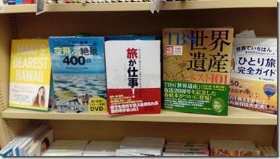 旅が仕事!月3万円稼ぎながら旅するためのノウハウイカロス出版2