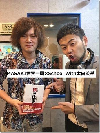 太田英樹MASAKI世界一周SchoolWith3