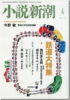 小説新潮6月号表紙