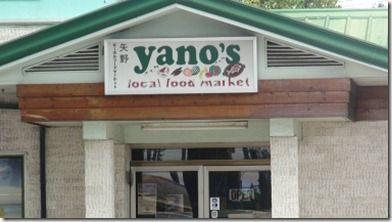yanofoodmarket